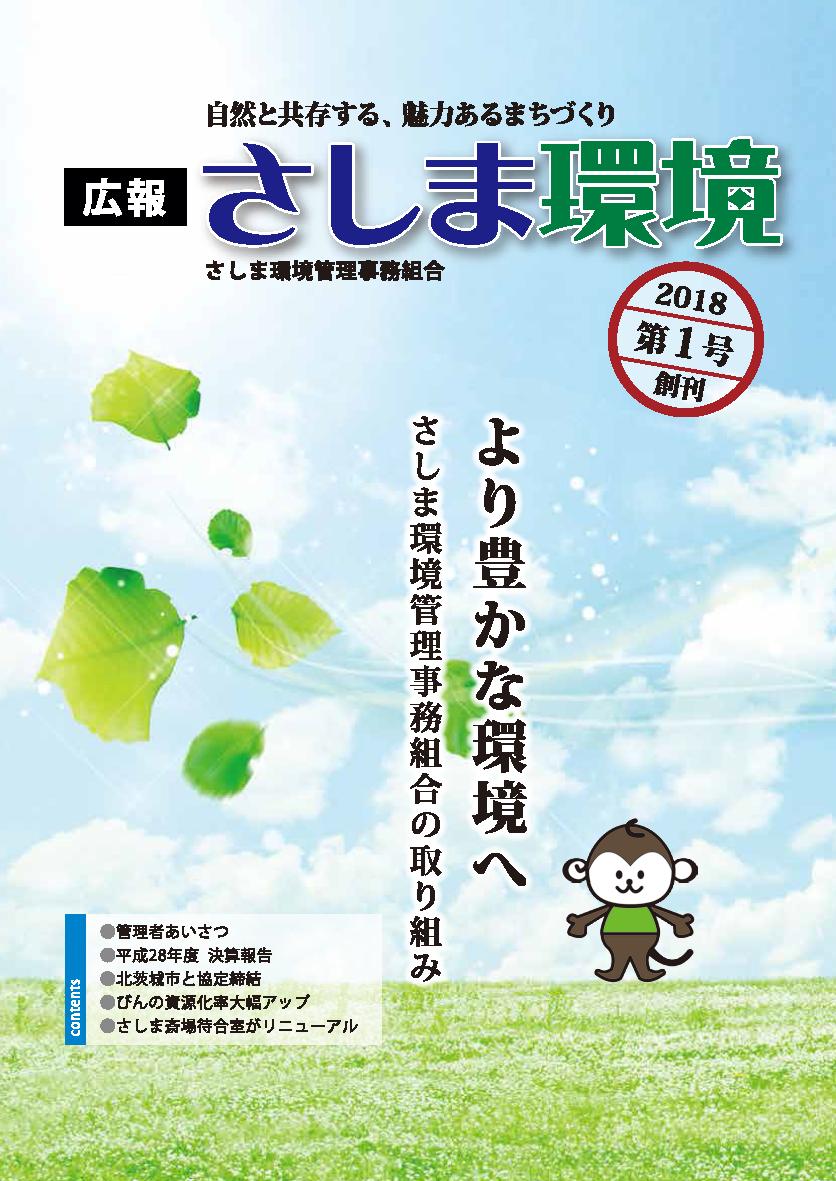 広報さしま環境【第1号】の表紙