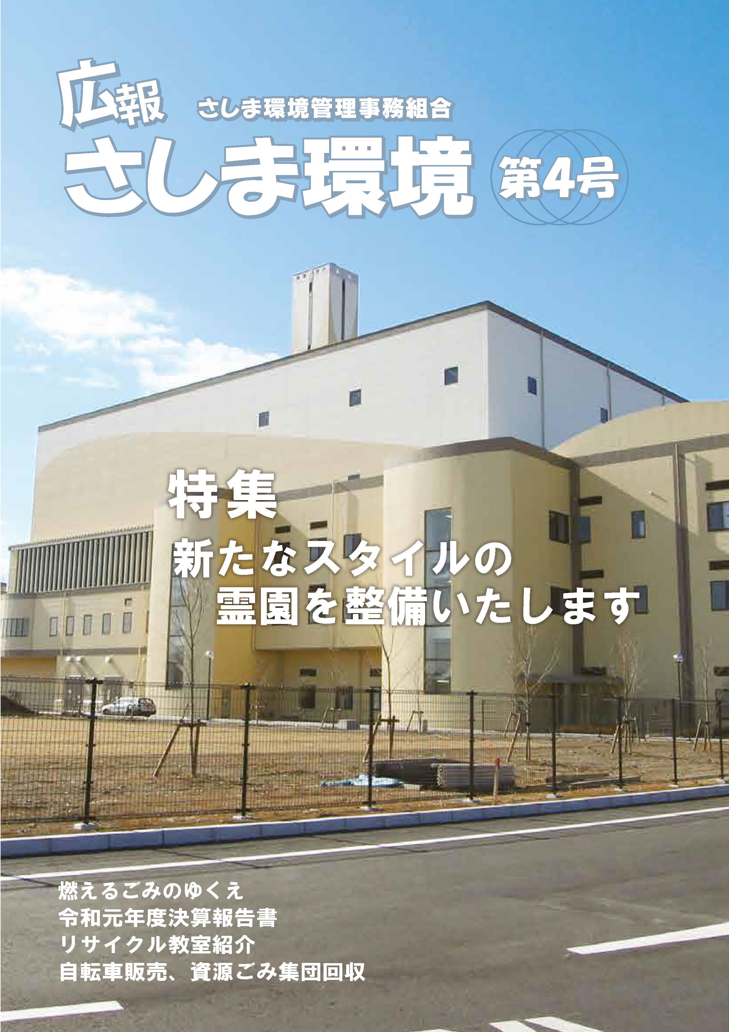 広報さしま環境【第4号】の表紙